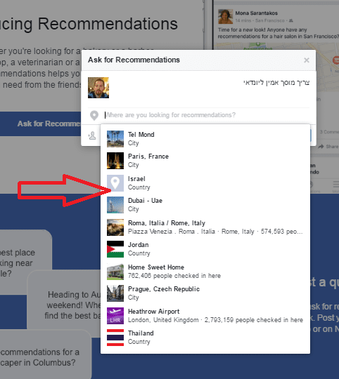 המלצות בפייסבוק - שלב 5