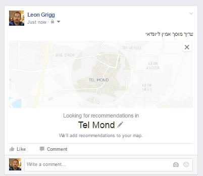 המלצות בפייסבוק - שלב 6