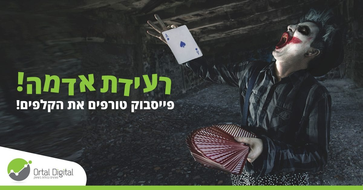 ממשק facebook attribution
