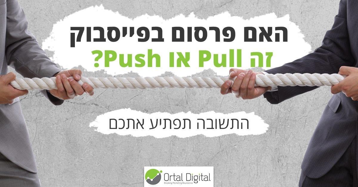 האם פרסום פייסבוק זה pull או Push?